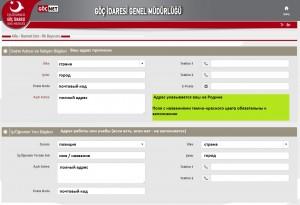application form часть 2